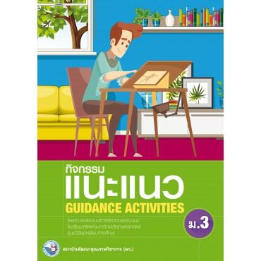 กิจกรรมแนะแนว GUIDANCE ACTIVITIES ม.3
