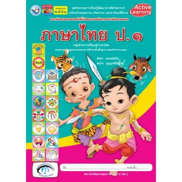 ชุดกิจกรรมฯ ภาษาไทย ป.1