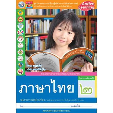 ชุดกิจกรรมฯ ภาษาไทย ป.2