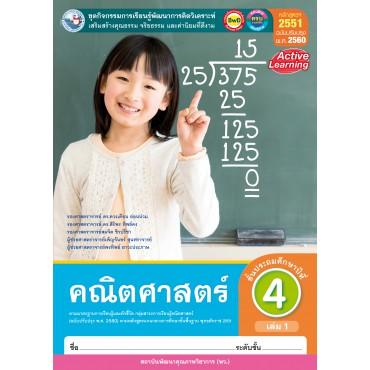 ชุดกิจกรรมฯ คณิตศาสตร์ ป.4 เล่ม 1(หลักสูตรฯ 2551 ฉบับปรับปรุง พ.ศ. 2560)
