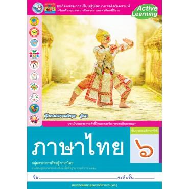 ชุดกิจกรรมฯ ภาษาไทย ป.6