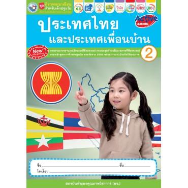ชุดกิจกรรม อาเซียนสำหรับเด็กปฐมวัย ประเทศไทยและประเทศเพื่อนบ้าน อ.2