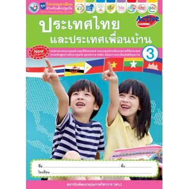 ชุดกิจกรรมอาเซียนสำหรับเด็กปฐมวัย ประเทศไทยและประเทศเพื่อนบ้าน อ.3