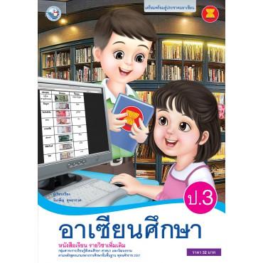 หนังสือเรียน รายวิชาเพิ่มเติม อาเซียนศึกษา ป.3 (ฉบับใบประกันฯ)