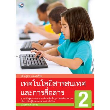 หนังสือเทคโนโลยีสารสนเทศและการสื่อสาร ป.2