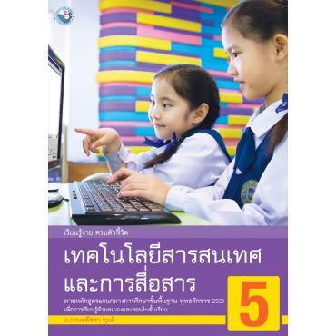 หนังสือเทคโนโลยีสารสนเทศและการสื่อสาร ป.5