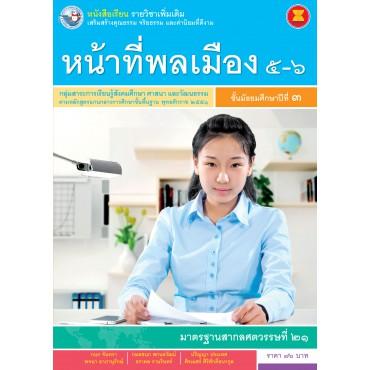 หนังสือเรียน รายวิชาเพิ่มเติม หน้าที่พลเมือง 5-6 ม.3 (ฉบับใบประกันฯ)
