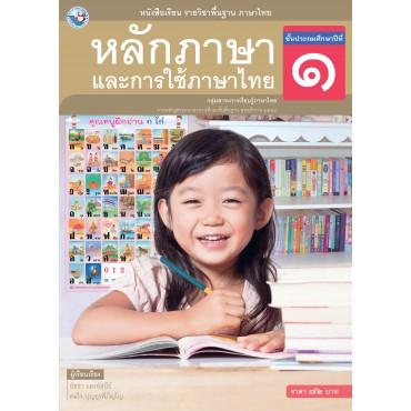 หนังสือเรียน รายวิชาพื้นฐาน หลักภาษา และการใช้ภาษาไทย ป.1 (ฉบับ อญ.)