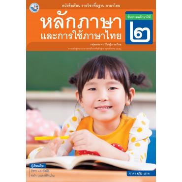 หนังสือเรียน รายวิชาพื้นฐาน หลักภาษาและการใช้ภาษาไทย ป.2 (ฉบับ อญ.)