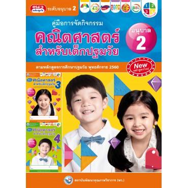 คู่มือการจัดกิจกรรม คณิตศาสตร์สำหรับเด็กปฐมวัย เล่ม 2