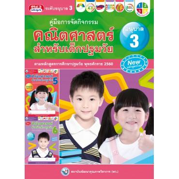 คู่มือการจัดกิจกรรม คณิตศาสตร์สำหรับเด็กปฐมวัย เล่ม 3