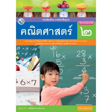 หนังสือเรียน รายวิชาพื้นฐาน คณิตศาสตร์ ป.2 ฉบับ อญ.(หลักสูตรฯ 2551 ฉบับปรับปรุง พ.ศ. 2560)