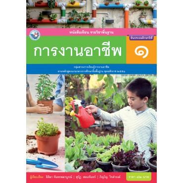 หนังสือเรียน รายวิชาพื้นฐาน การงานอาชีพ ป.1 (ฉบับใบประกันฯ)