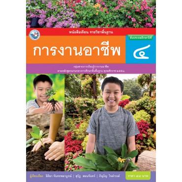 หนังสือเรียน รายวิชาพื้นฐาน การงานอาชีพ ป.4 (ฉบับใบประกันฯ)