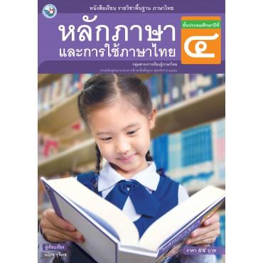 หนังสือเรียน รายวิชาพื้นฐาน หลักภาษาและการใช้ภาษาไทย ป.4 (ฉบับ อญ.)