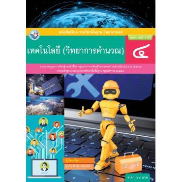หนังสือเรียน รายวิชาพื้นฐาน วิทยาศาสตร์ เทคโนโลยี (วิทยาการคำนวณ) ป.4 ฉบับ อญ.(หลักสูตรฯ 2551 ฉบับปรับปรุง พ.ศ. 2560)