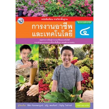หนังสือเรียน รายวิชาพื้นฐาน การงานอาชีพและเทคโนโลยี ป.4 (ฉบับใบประกันฯ)