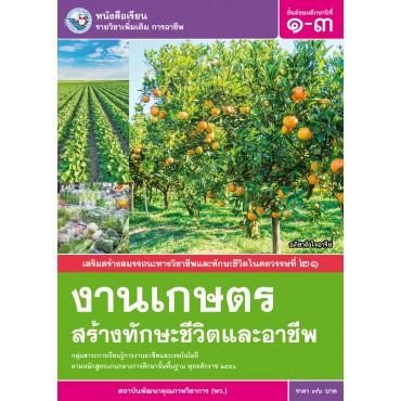 หนังสือเรียน รายวิชาเพิ่มเติม การอาชีพ งานเกษตรสร้างทักษะชีวิตและอาชีพ ม.1-3 (ฉบับใบประกันฯ)