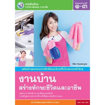 หนังสือเรียน รายวิชาเพิ่มเติม การอาชีพ งานบ้านสร้างทักษะชีวิตและอาชีพ ม.1-3 (ฉบับใบประกันฯ)