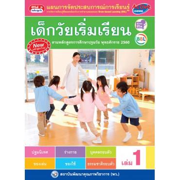 แผนการจัดประสบการณ์การเรียนรู้สำหรับเด็กวัยเริ่มเรียน เล่ม 1