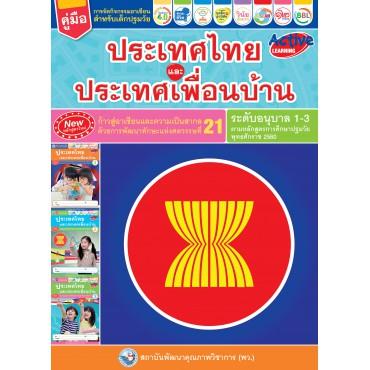 คู่มือการจัดกิจกรรม อาเซียนสำหรับเด็กปฐมวัย : ประเทศไทยและประเทศเพื่อนบ้าน ระดับอนุบาล 1-3