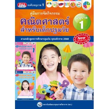 คู่มือการจัดกิจกรรม คณิตศาสตร์สำหรับเด็กปฐมวัย เล่ม 1