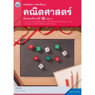 หนังสือเรียน รายวิชาพื้นฐาน คณิตศาสตร์ ม.1 เล่ม 1 ฉบับ อญ.(หลักสูตรฯ 2551 ฉบับปรับปรุง พ.ศ. 2560)