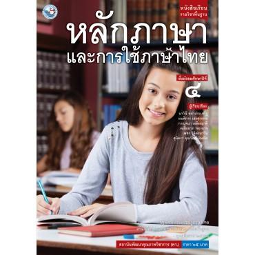 หนังสือเรียน รายวิชาพื้นฐาน หลักภาษาและการใช้ภาษาไทย ม.4 (ฉบับ อญ.)