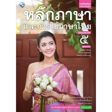 หนังสือเรียน รายวิชาพื้นฐาน หลักภาษาและการใช้ภาษาไทย ม.5 (ฉบับ อญ.)