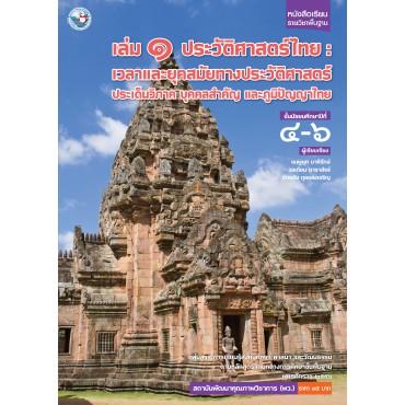 หนังสือเรียน รายวิชาพื้นฐาน ประวัติศาสตร์ไทย ม.4-6 (ฉบับ อญ.)