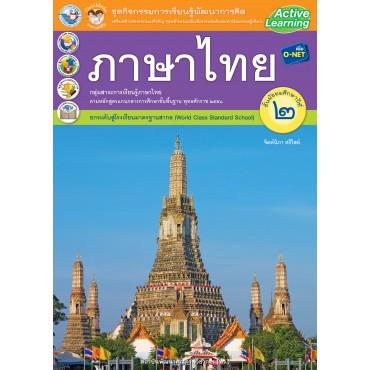 ชุดกิจกรรมฯ ภาษาไทย ม.2