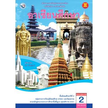 หนังสือเรียน รายวิชาเพิ่มเติม อาเซียนศึกษา ม.2 (ฉบับใบประกันฯ)
