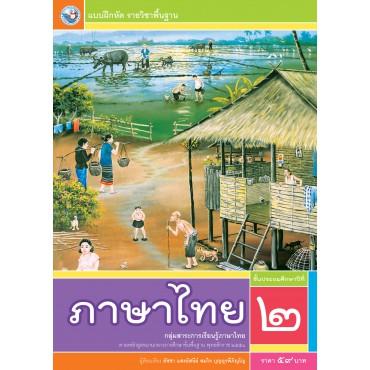 แบบฝึกหัด ภาษาไทย ป.2 (ฉบับ อญ.)
