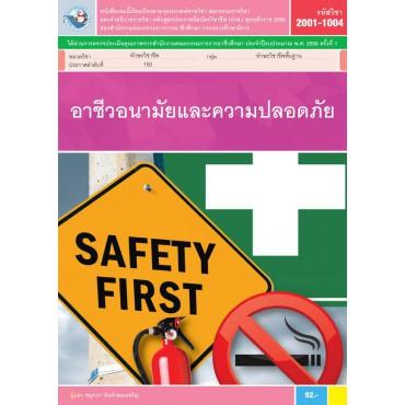 อาชีวอนามัยและความปลอดภัย