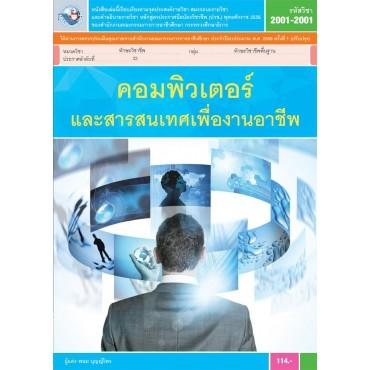 คอมพิวเตอร์และสารสนเทศเพื่องานอาชีพ (2010)