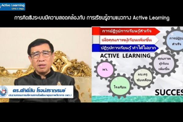 Active Learning : ดร.ศักดิ์สิน  โรจน์สราญรมย์   (ตอนที่ 11)