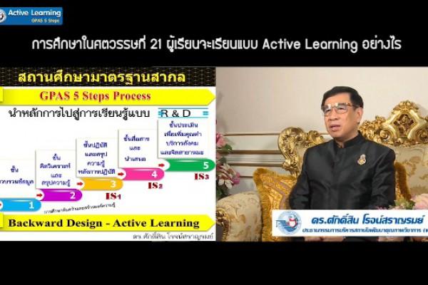 Active Learning : ดร.ศักดิ์สิน  โรจน์สราญรมย์   (ตอนที่ 4)