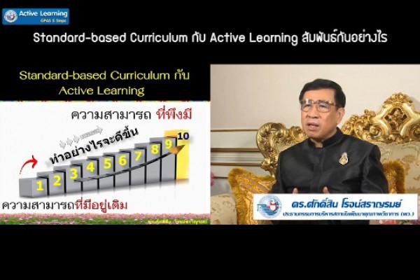 Active Learning  : ดร.ศักดิ์สิน  โรจน์สราญรมย์   (ตอนที่ 5)