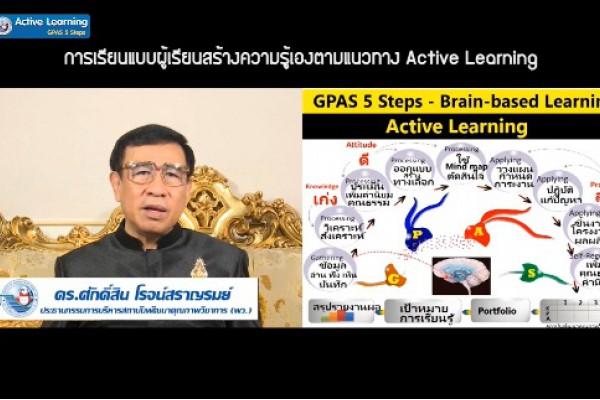 Active Learning : ดร.ศักดิ์สิน  โรจน์สราญรมย์   (ตอนที่ 6)