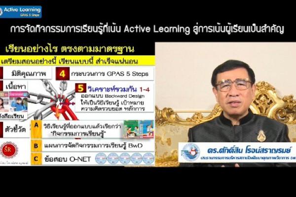 Active Learning  : ดร.ศักดิ์สิน  โรจน์สราญรมย์   (ตอนที่ 7)